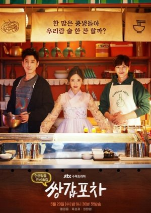 image of drama Mystic Pop-up Bar (2020) [KDRAMA]
